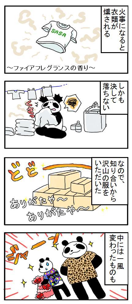 f:id:Yamanekoken:20170722155537j:plain