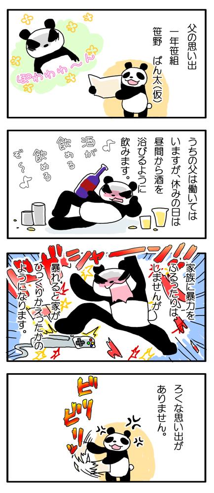 f:id:Yamanekoken:20170724140249j:plain