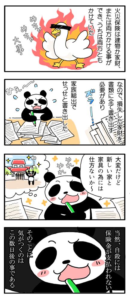 f:id:Yamanekoken:20170725144614j:plain