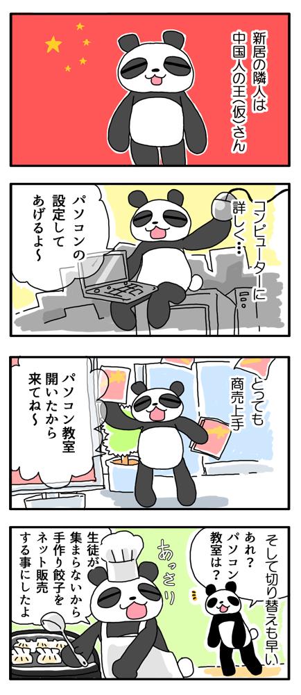 f:id:Yamanekoken:20170726135257j:plain