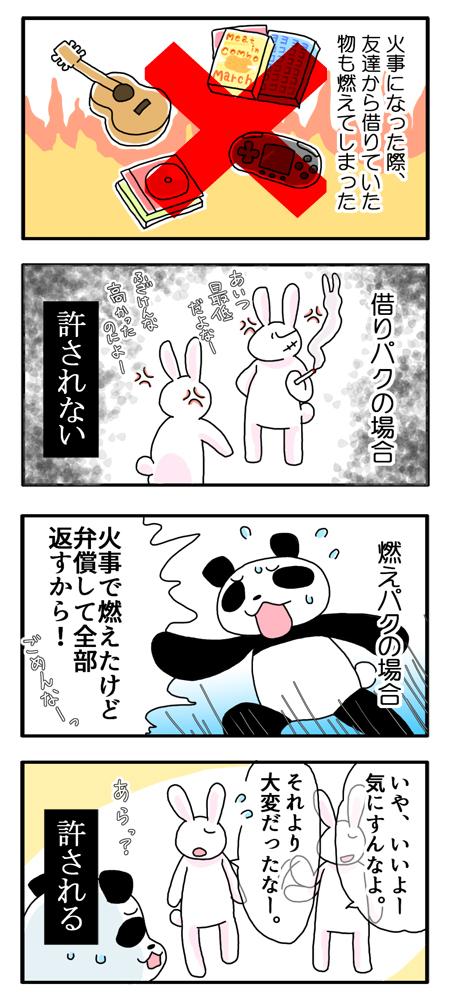 f:id:Yamanekoken:20170802153503j:plain