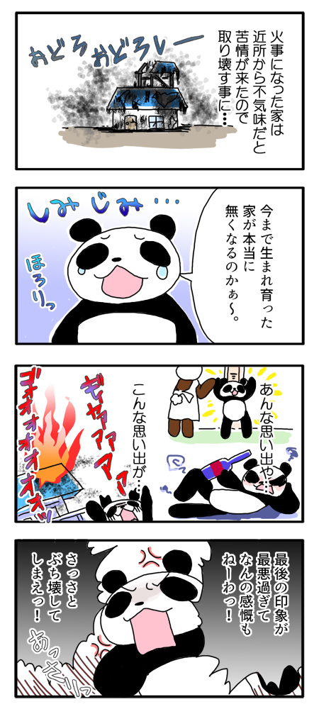 f:id:Yamanekoken:20170802153811j:plain