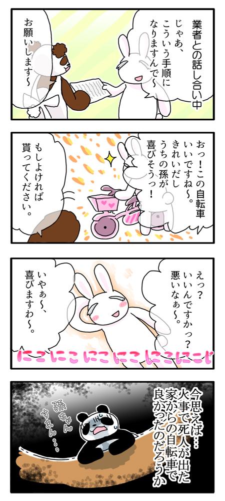 f:id:Yamanekoken:20170802154017j:plain