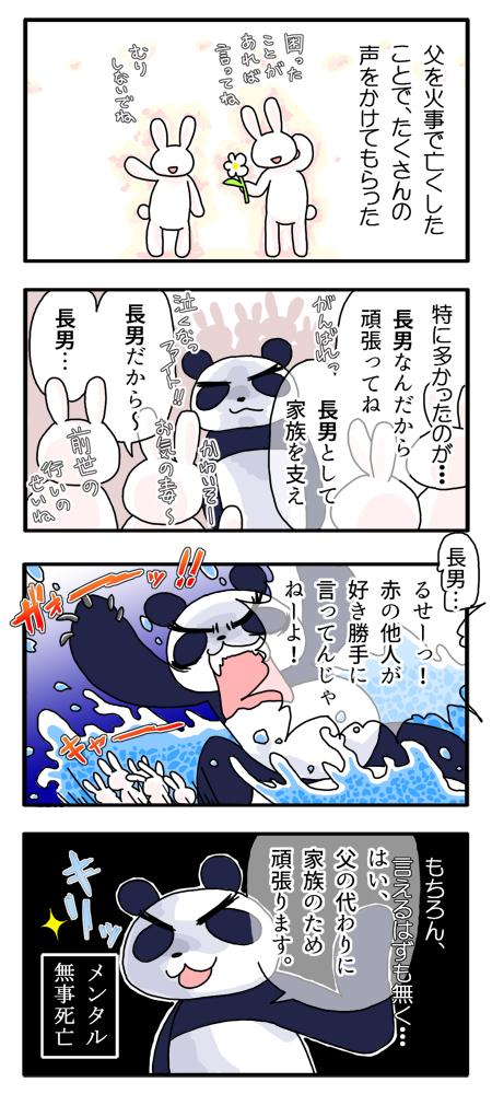 f:id:Yamanekoken:20170807141346j:plain