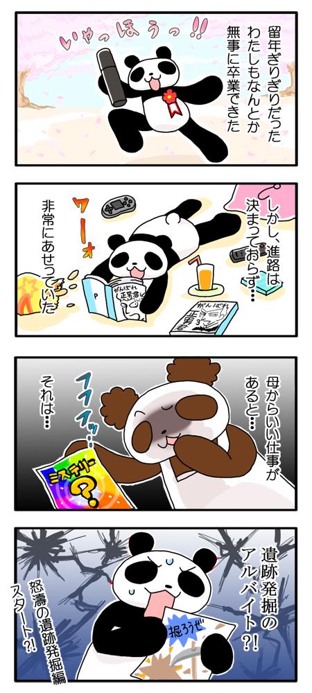 f:id:Yamanekoken:20170813135812j:plain