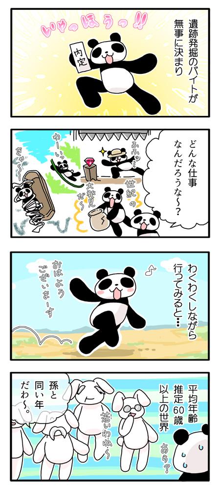 f:id:Yamanekoken:20170813140049j:plain