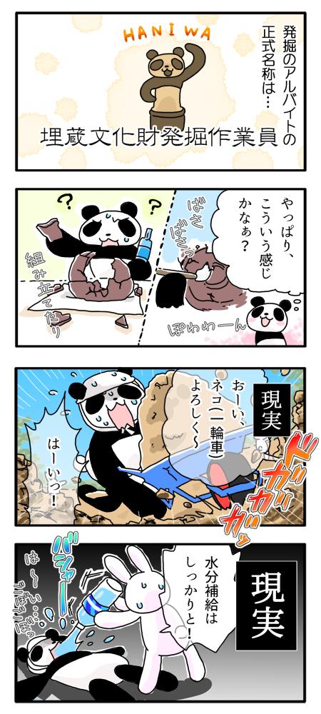 f:id:Yamanekoken:20170814154506j:plain