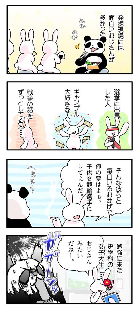f:id:Yamanekoken:20170817161356j:plain