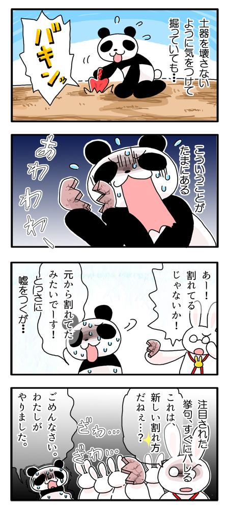 f:id:Yamanekoken:20170819154453j:plain