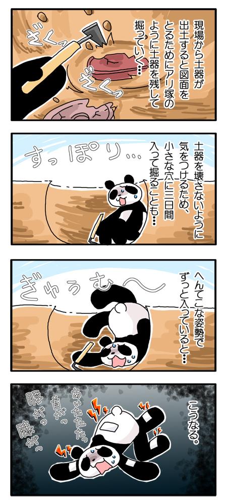 f:id:Yamanekoken:20170821152343j:plain