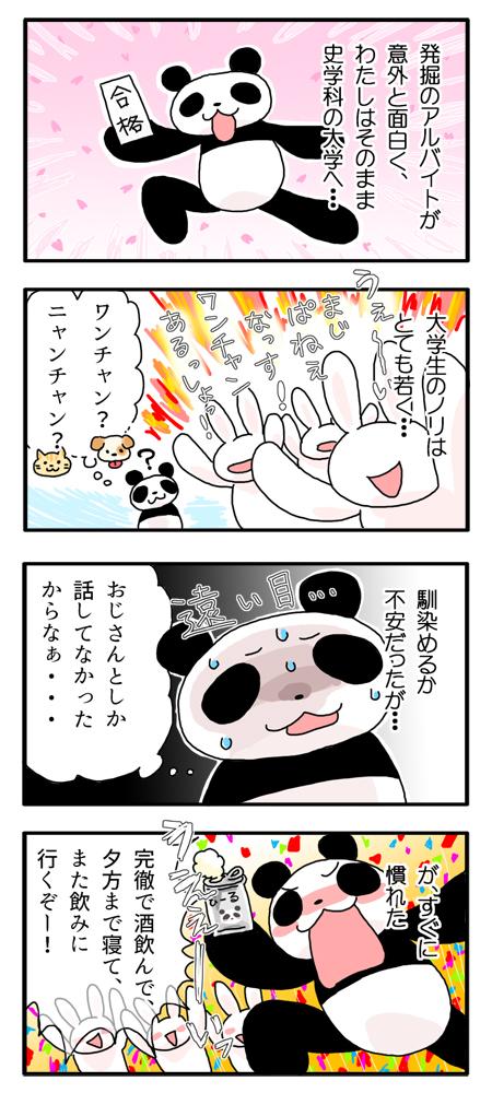 f:id:Yamanekoken:20170821152512j:plain