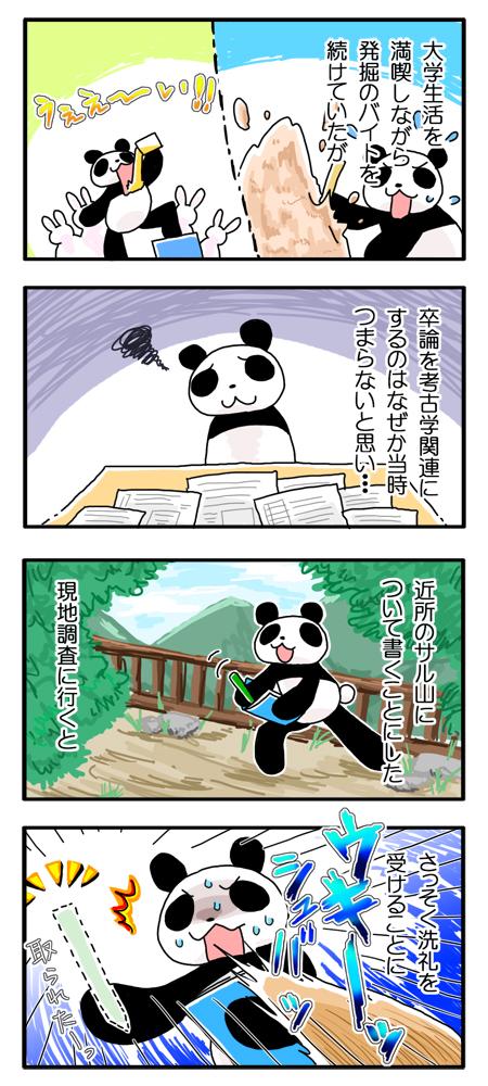 f:id:Yamanekoken:20170821152657j:plain