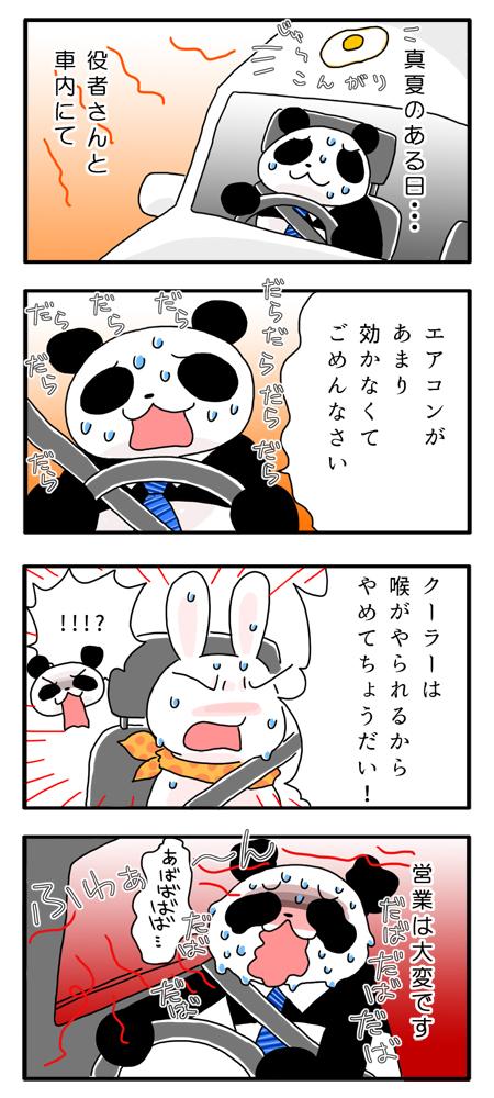 f:id:Yamanekoken:20170902162350j:plain