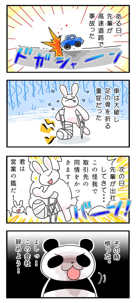 f:id:Yamanekoken:20170902162543j:plain