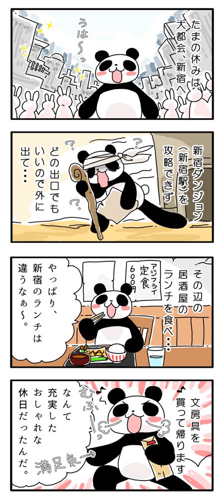 f:id:Yamanekoken:20170926163559j:plain