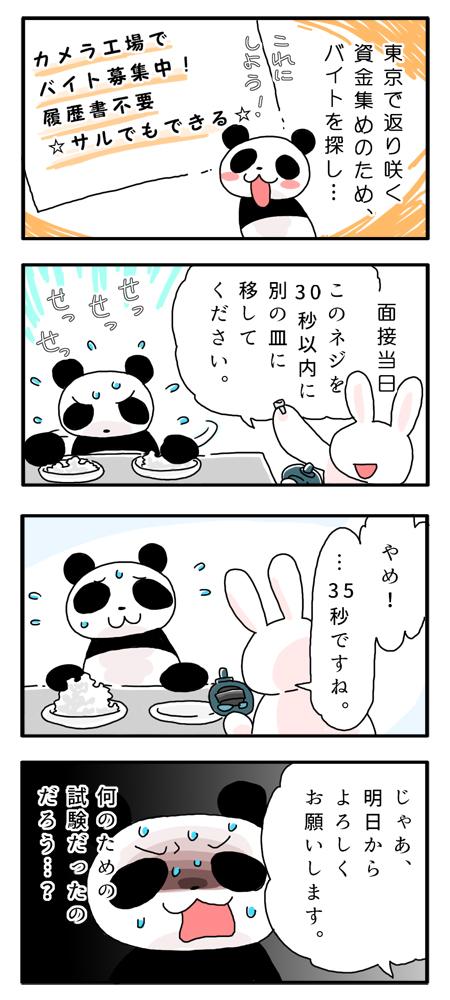f:id:Yamanekoken:20170927152407j:plain