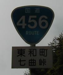 七曲峠(国道456号) - 私を探さ...
