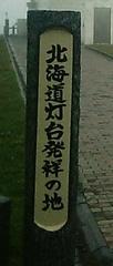 f:id:Yamaoka:20030812102127j:image
