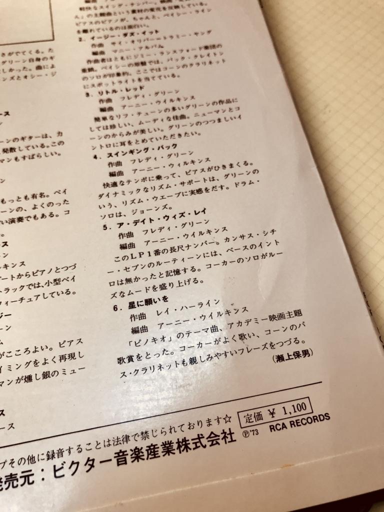f:id:Yamatai:20171106121144j:plain