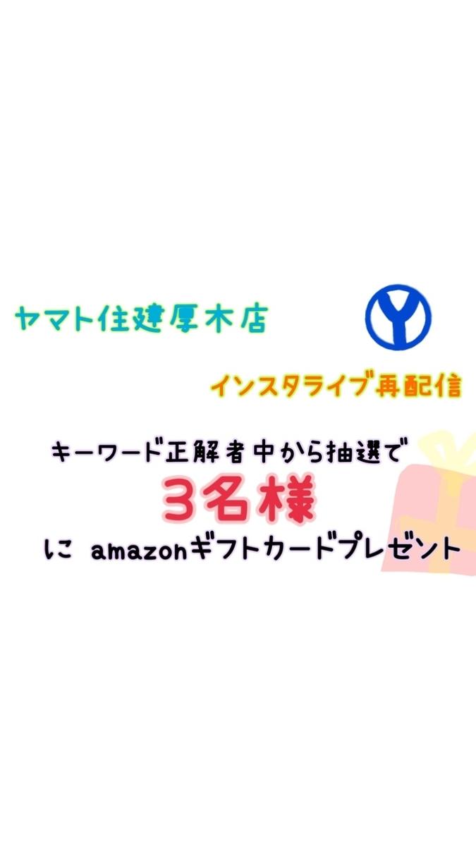 f:id:Yamatoatsugi:20210424145629j:plain