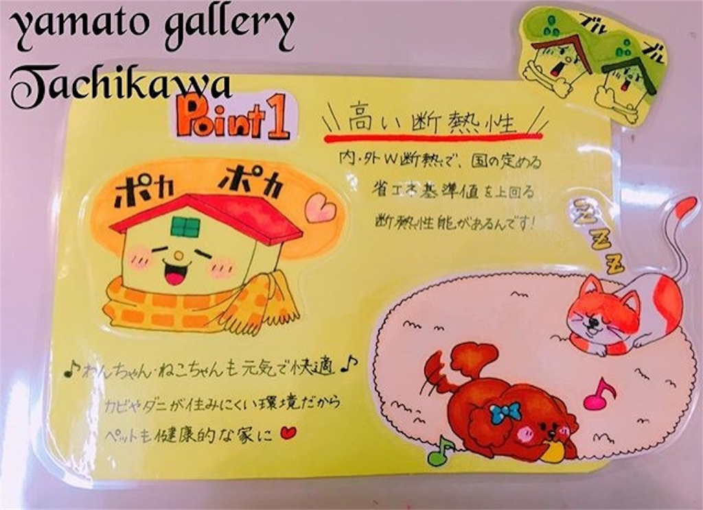 f:id:Yamatojktachikawa:20190521150028j:image