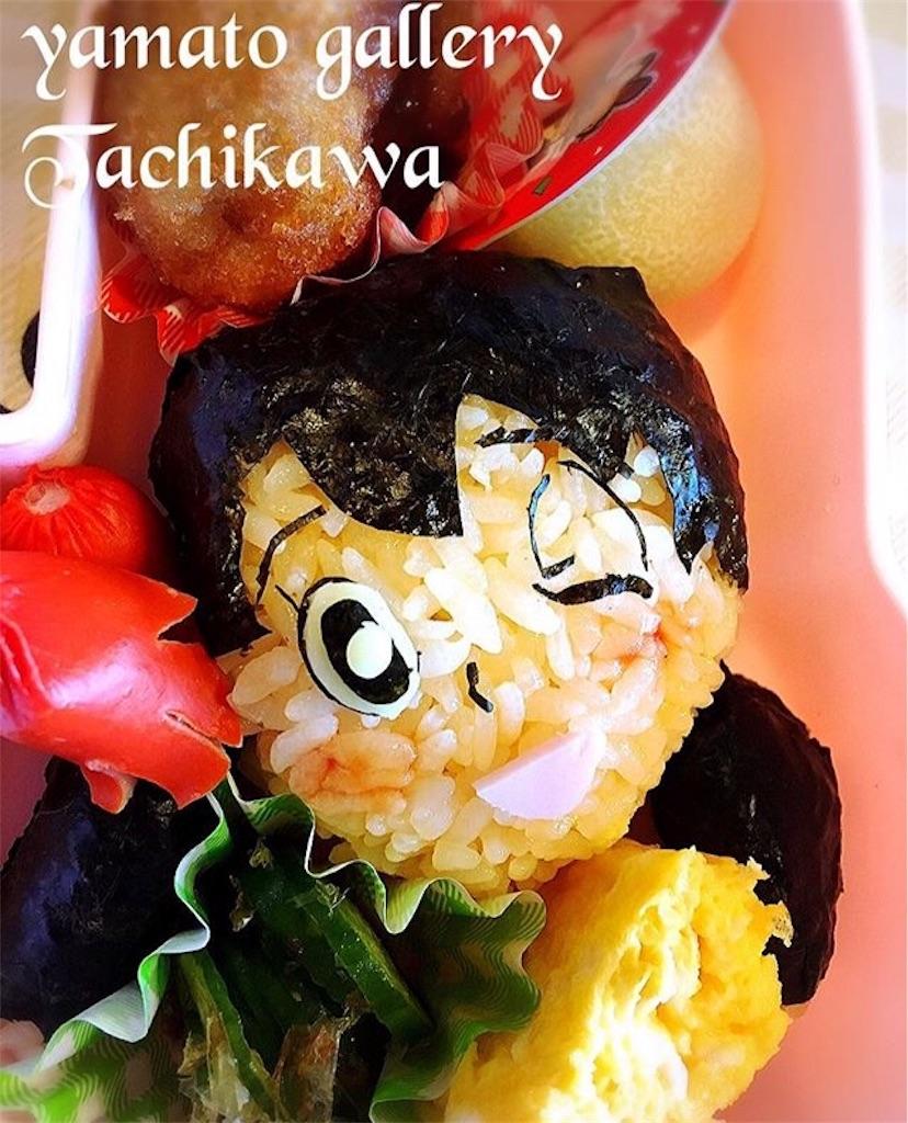 f:id:Yamatojktachikawa:20190528104305j:image