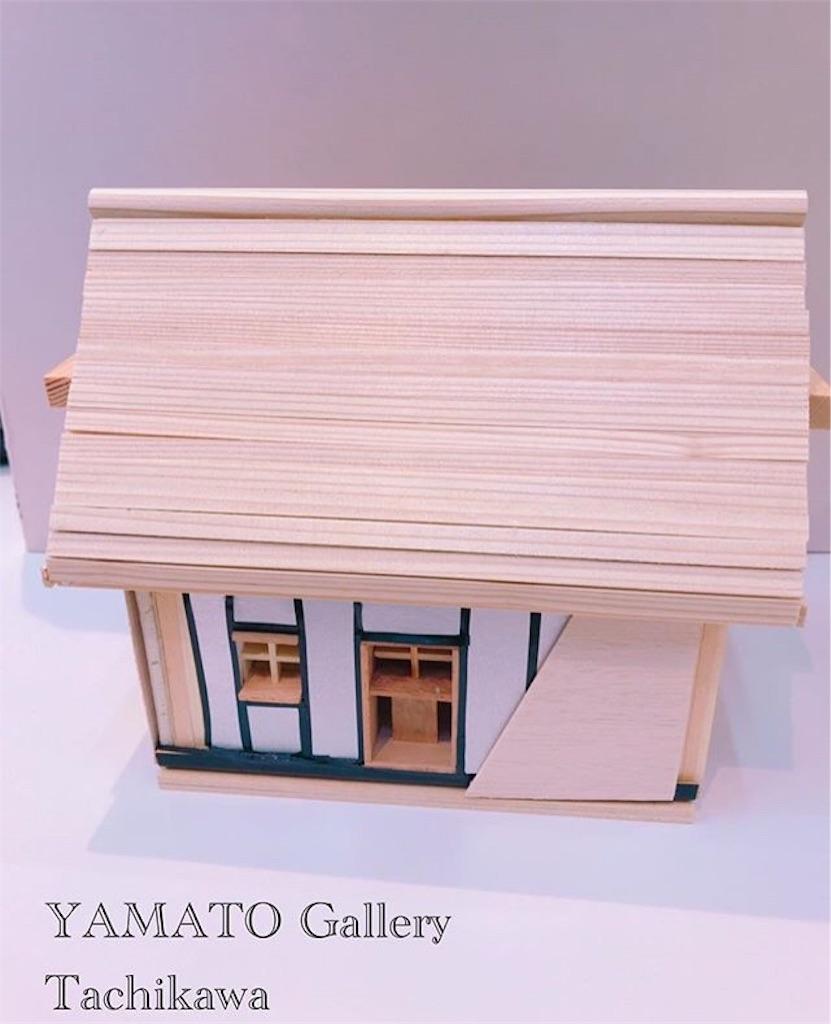 f:id:Yamatojktachikawa:20190528105044j:image