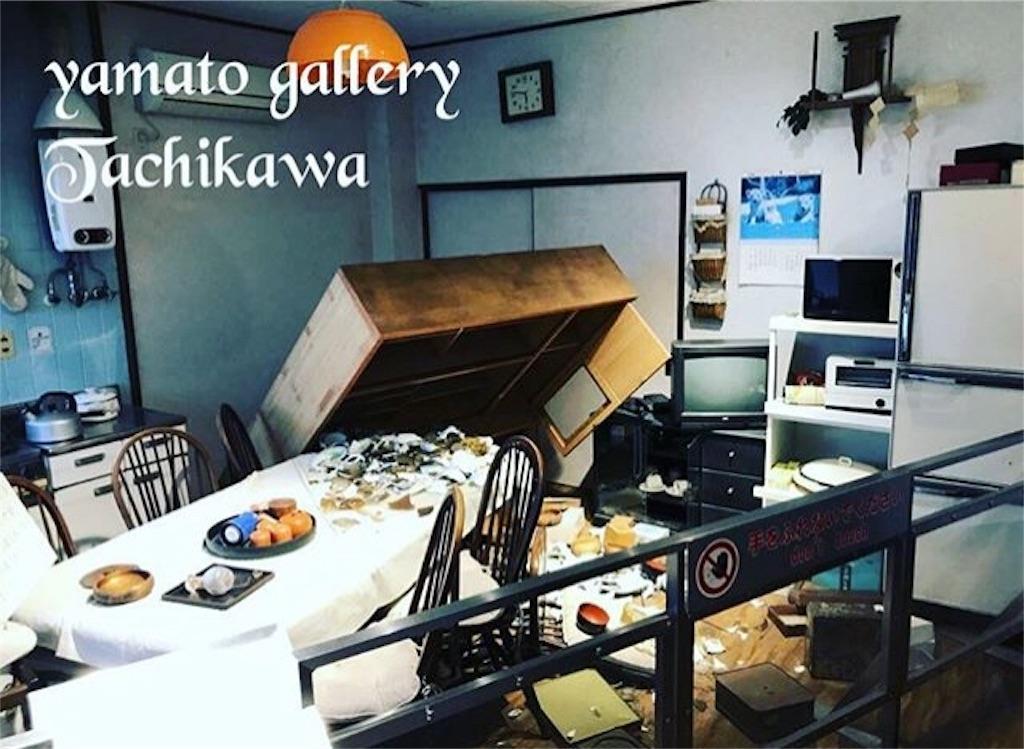 f:id:Yamatojktachikawa:20190528154140j:image