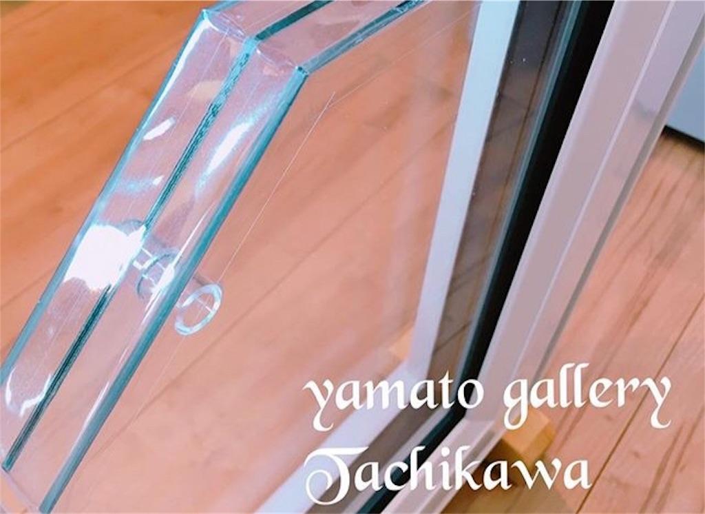 f:id:Yamatojktachikawa:20190528155052j:image