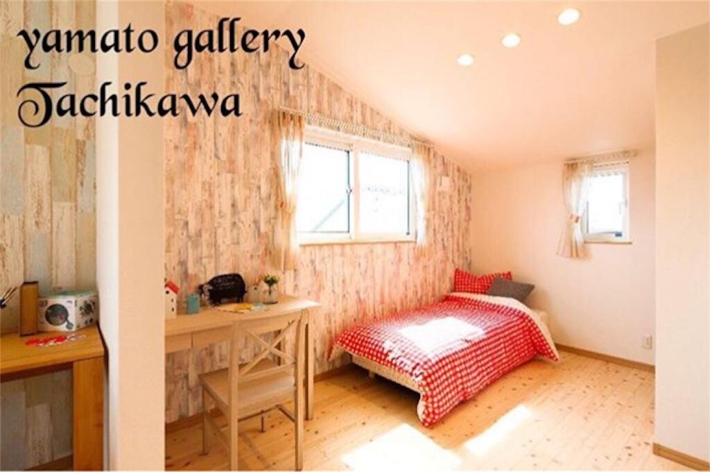 f:id:Yamatojktachikawa:20190603154700j:image