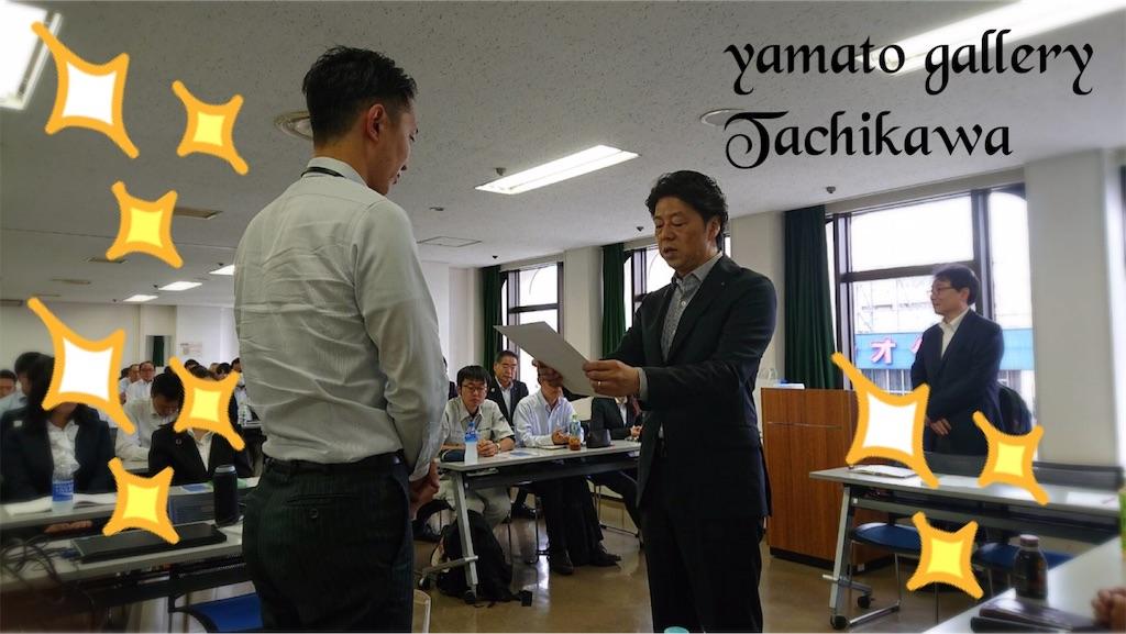 f:id:Yamatojktachikawa:20190709120813j:image