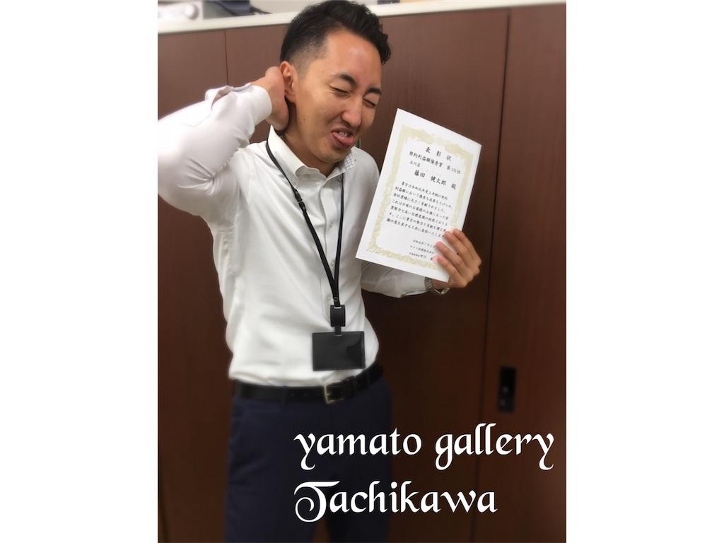 f:id:Yamatojktachikawa:20190709120833j:image
