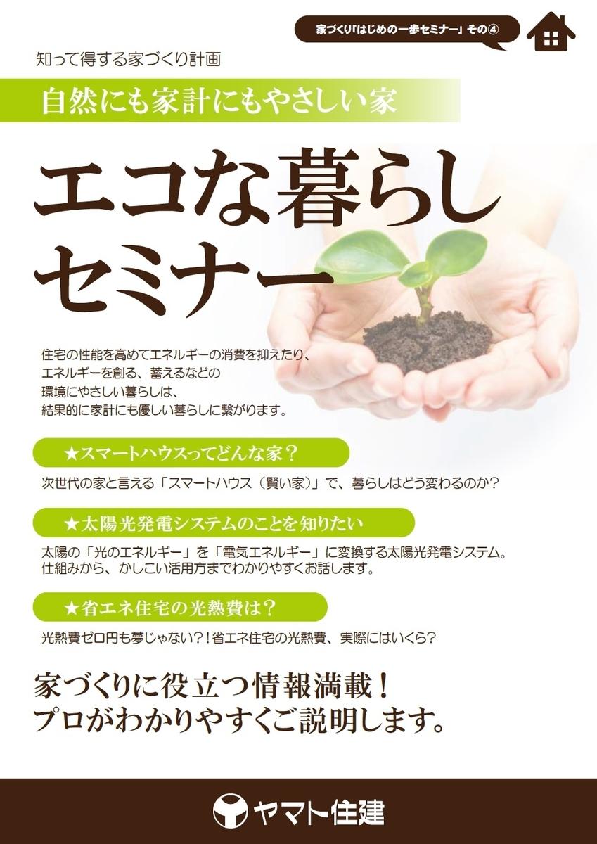 f:id:Yamatojktachikawa:20190730112203j:plain