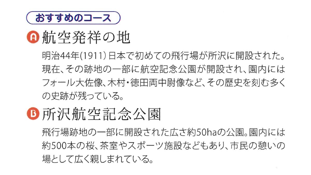 f:id:Yamatojktachikawa:20190818151703p:plain