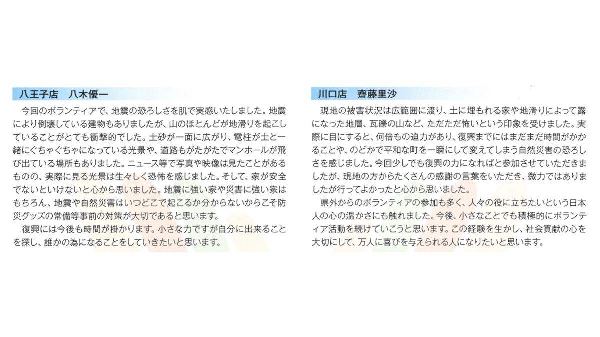f:id:Yamatojktachikawa:20190825144057p:plain
