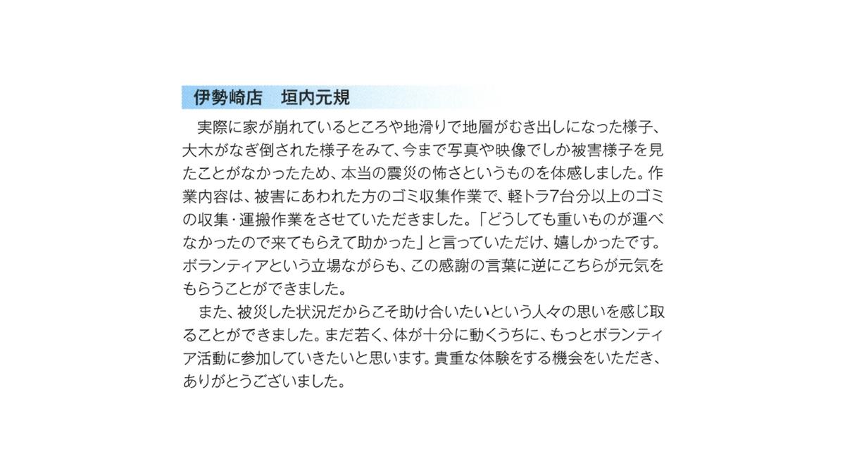 f:id:Yamatojktachikawa:20190910160414p:plain