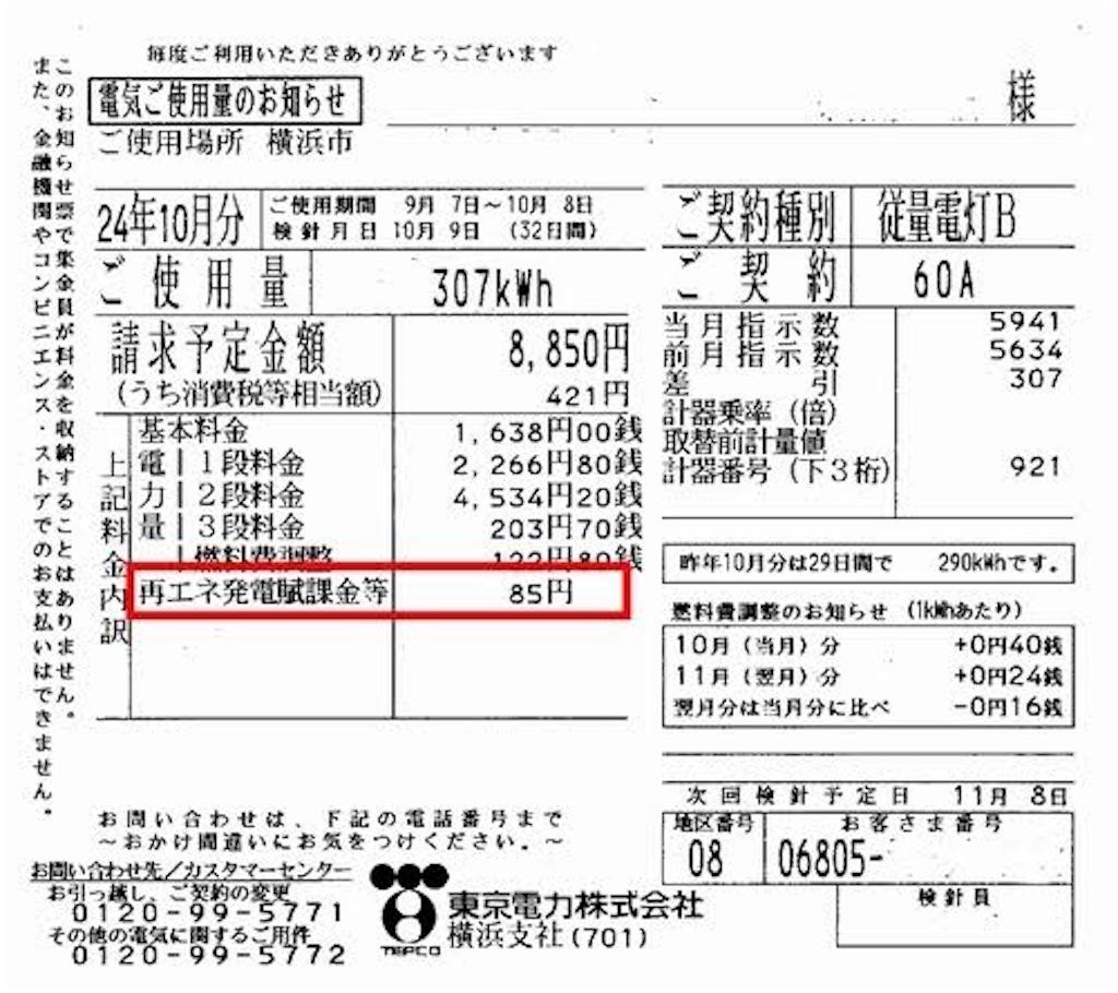 f:id:Yamatojktachikawa:20190924013136j:image