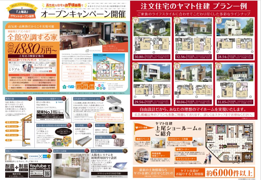 f:id:Yamatojktachikawa:20191007143627p:plain