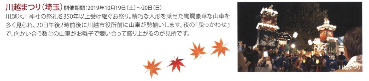 f:id:Yamatojktachikawa:20191018131942p:plain