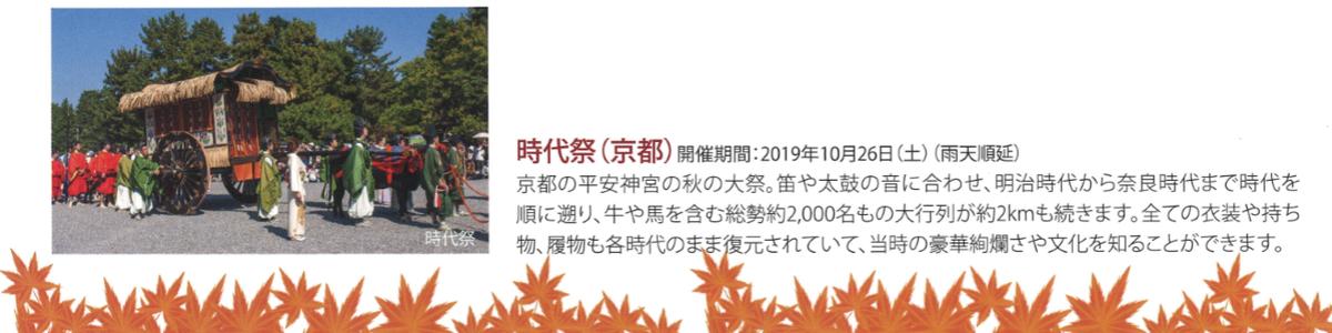 f:id:Yamatojktachikawa:20191018131947p:plain