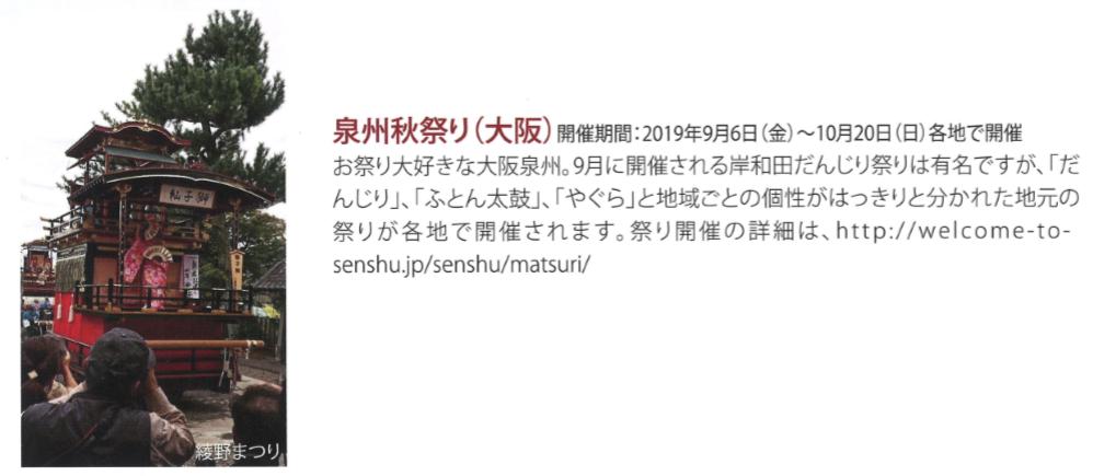 f:id:Yamatojktachikawa:20191018131954p:plain