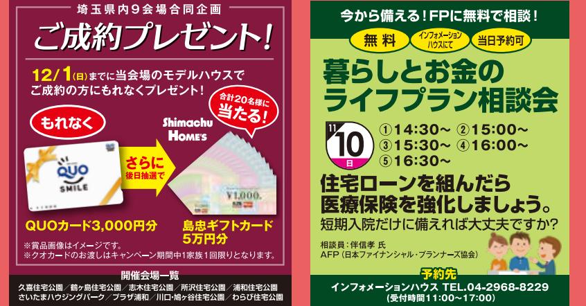 f:id:Yamatojktachikawa:20191105101821p:plain