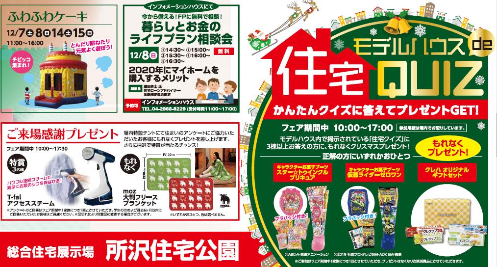 f:id:Yamatojktachikawa:20191201143217p:plain