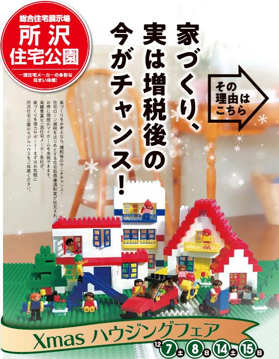 f:id:Yamatojktachikawa:20191201143220p:plain