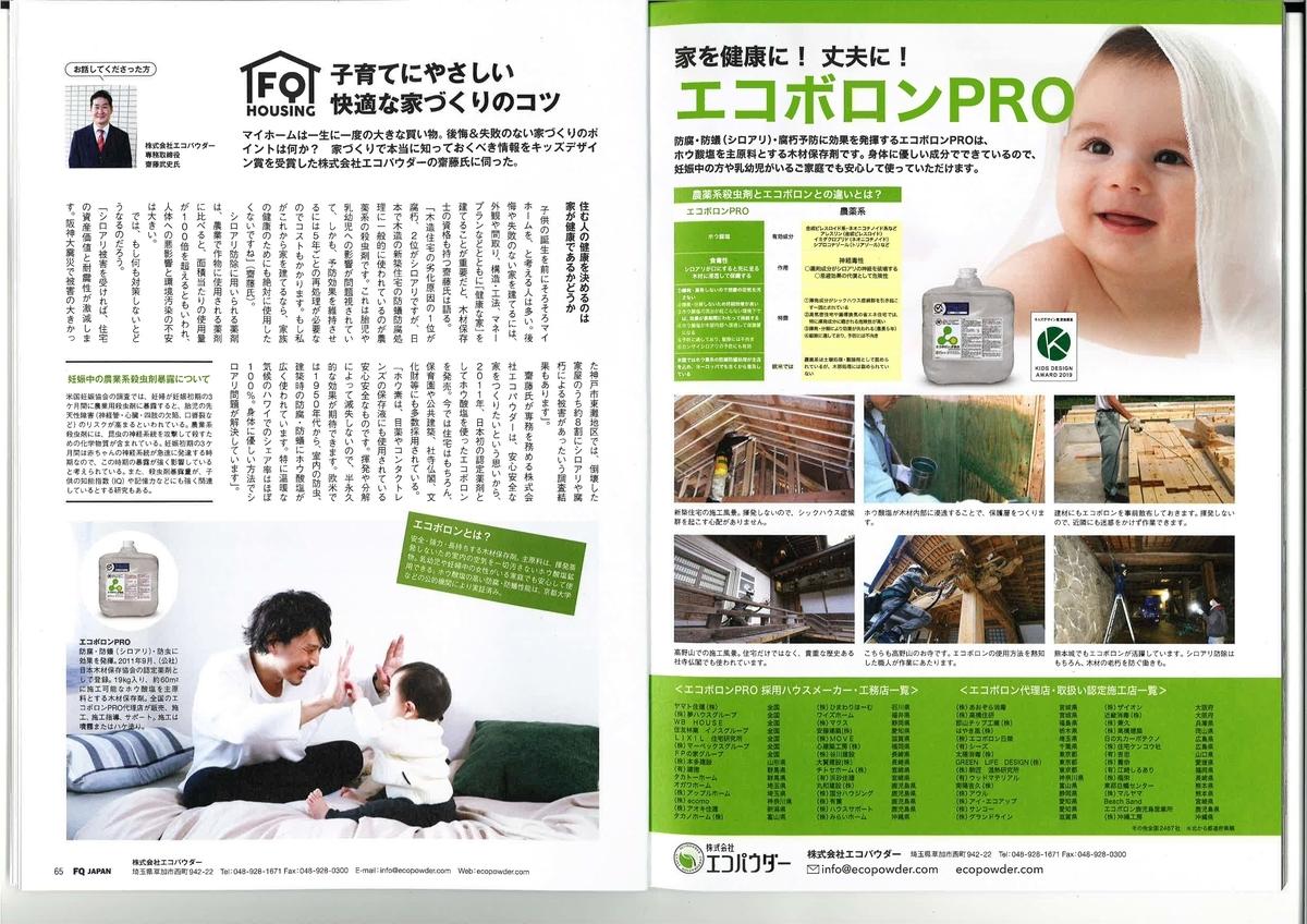 f:id:Yamatojktachikawa:20191220125218j:plain