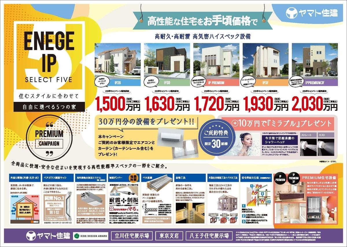 f:id:Yamatojktachikawa:20191223154322j:plain