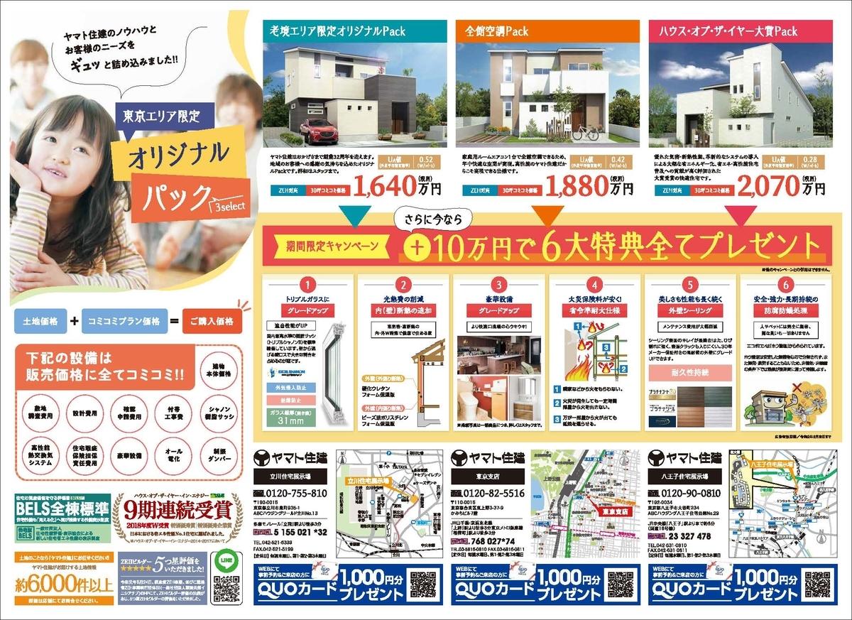 f:id:Yamatojktachikawa:20191223154351j:plain