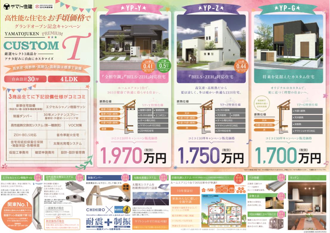 f:id:Yamatojktachikawa:20200128154020p:plain
