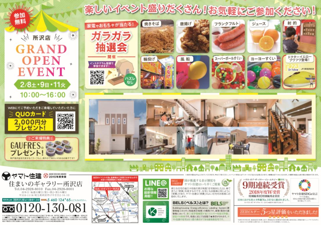 f:id:Yamatojktachikawa:20200128154025p:plain