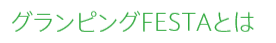 f:id:Yamatojktachikawa:20200216152140p:plain